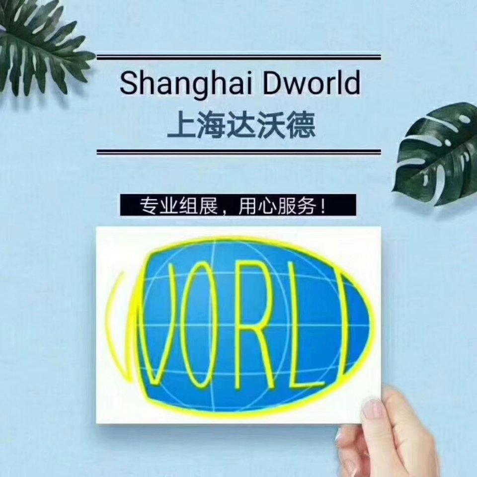 2021上海电商包装展
