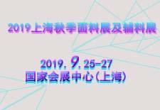 2019上海秋季面料展及辅料展