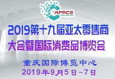 2019第十九届亚太零售商大会暨国际消费品博览会