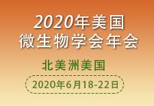 2020年美国微生物学会年会