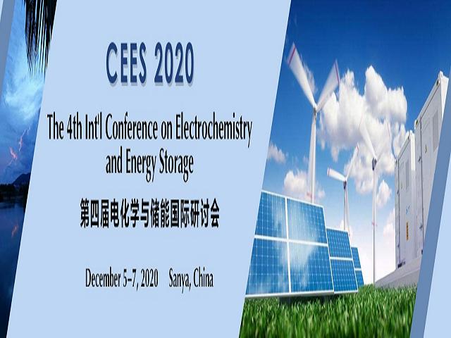 第四届电化学与储能国际研讨会(CEES2020)
