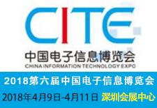 2018第六届中国电子信息博览会