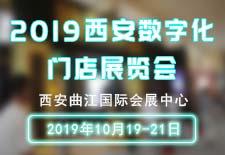 2019西安数字化门店展览会