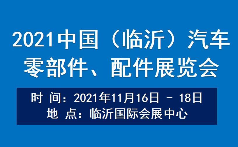 2021中国(临沂)汽车零部件、配件展览会