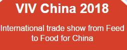 2018年中国国际集约化畜牧展览会