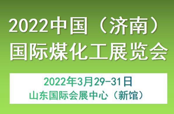 2022中国(济南)国际煤化工展览会