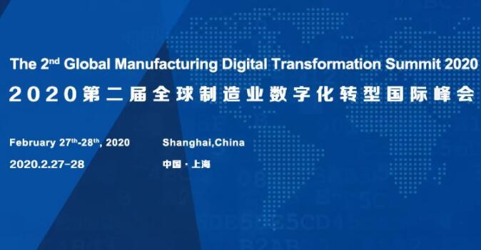 2020第二届全球制造业数字化转型国际峰会