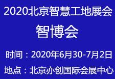 2020中国(北京)国际智慧工地装备展览会