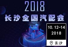 2018年长沙全国汽配会