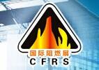 2016十一届中国国际阻燃技术材料展览会暨高峰论坛