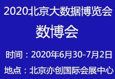 2020www.色情帝国2017.com(北京)国际大数据产业博览会