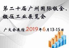 第二十届广州无需申请自动送彩金68不锈钢工业展