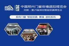 2021第二十九届中国(郑州)门窗·幕墙·遮阳博览会