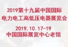 2019第十九届中国国际电力电工高低压电器展览会