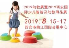 2019幼教展暨2019西安国际少儿智能及幼教用品展