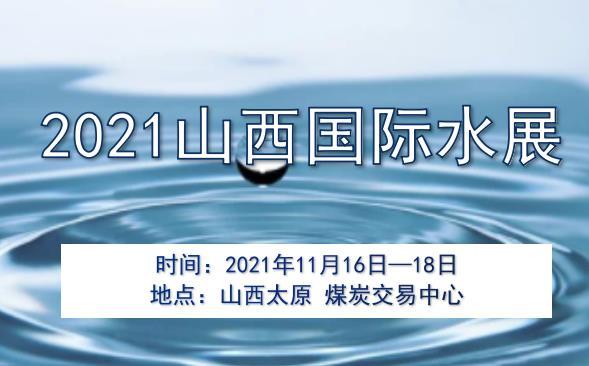 2021山西国际水展