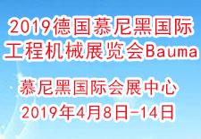 2019德国慕尼黑国际工程机械展览会Bauma