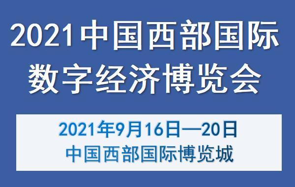 2021中国西部国际数字经济博览会
