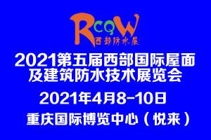 2021第五届西部国际屋面及建筑防水技术展览会