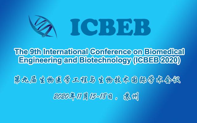 第九届生物医学工程与生物技术国际学术会议(ICBEB 2020)