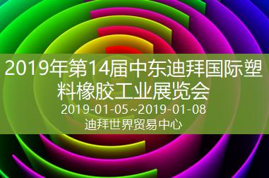 2019年第14届中东迪拜国际塑料橡胶工业展览会