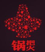 2016中国(郑州)火锅食材用品展