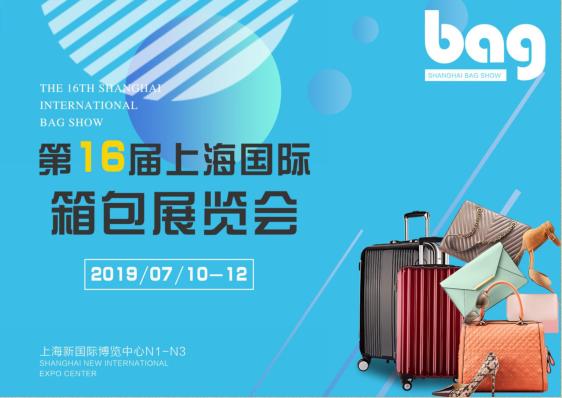 2019上海箱包机械设备展