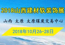 2018山西建材软装饰展