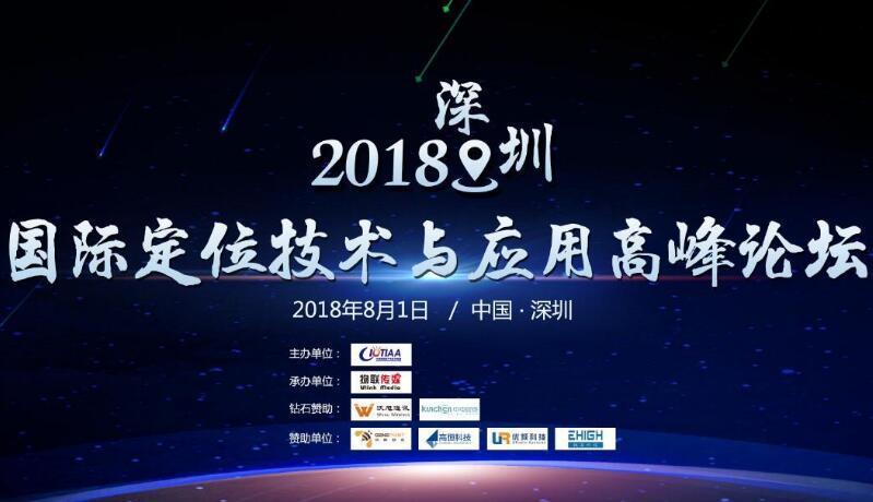2018深圳国际定位技术与应用高峰论坛