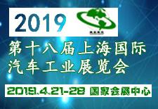 2019第十八届上海国际汽车工业展览会(亚洲第一大车展)