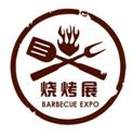 2016东北亚(沈阳) 国际烧烤设备及用品展览会