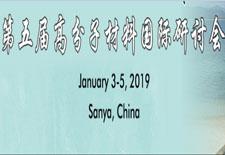 第五届高分子材料国际研讨会(PMS 2019)