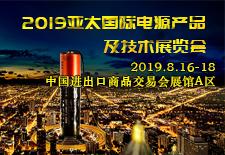 2019亚太国际电源产品及技术展览会