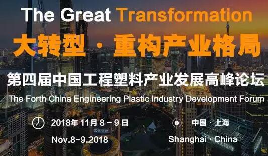 第四届中国工程塑料产业发展高峰论坛