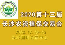 2020第十三届长沙农资植保交易会
