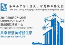2019第二届中国(重庆)智慧物业博览会