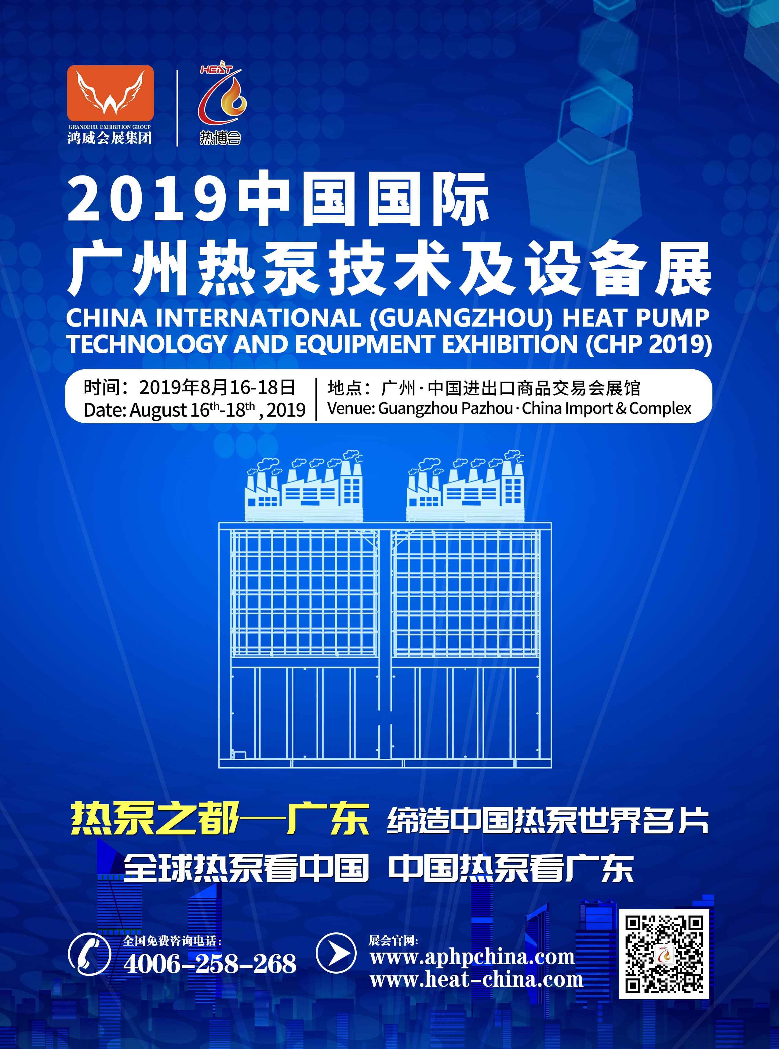 CHP 广州热泵展