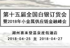 第十五届全国白银订货会 暨2018年小金属供应链金融峰会