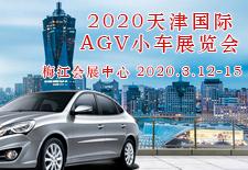2020天津国际AGV小车展览会