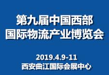 第九届中国西部国际物流产业博览会