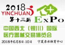 2018第十三届中国西北(银川)国际医疗器械交易博览会
