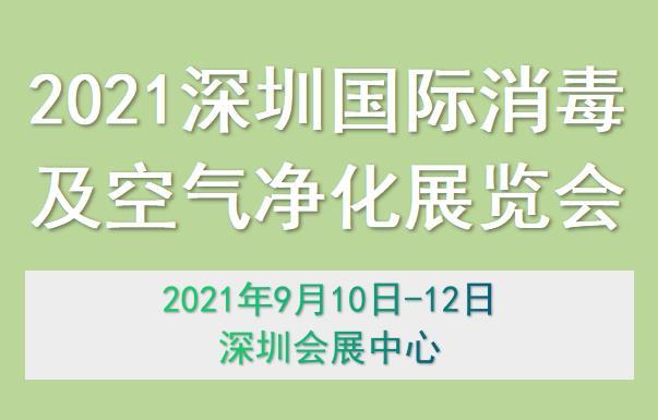2021深圳国际消毒及空气净化展览会