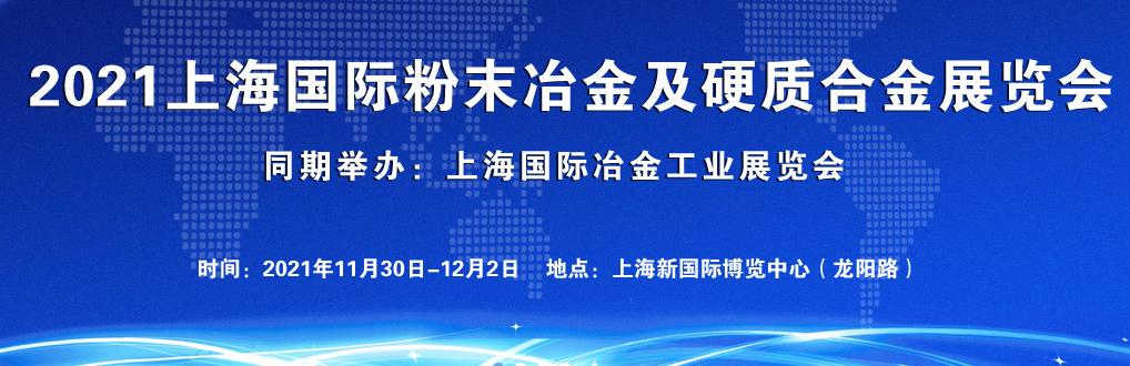 2021上海国际粉末冶金及硬质合金展览会