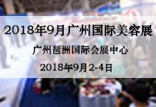 广州美博会_2018年9月广州国际美容展