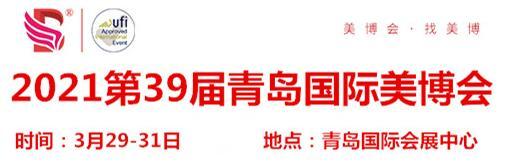 2021青岛美博会(第39届QINGDAO)