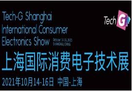 2021上海新能源汽车展
