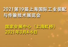 2021第19届上海国际工业装配与传输技术展览会