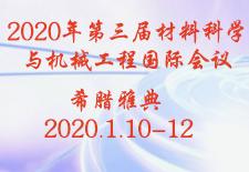 2020年第三届材料科学与机械工程国际会议