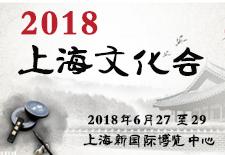 2018上海文化会