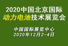 2020中国北京国际动力电池技术展览会